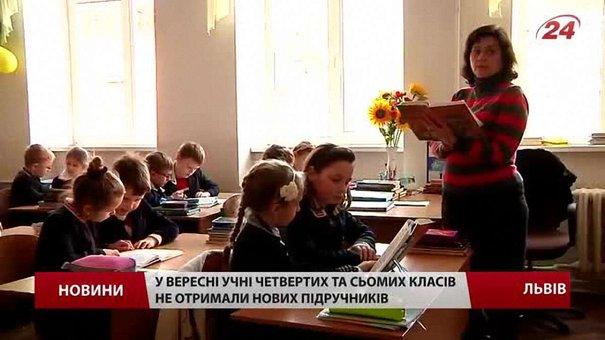 Учні четвертих та сьомих класів підручниками користуються лише в школі
