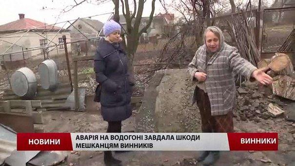 Мешканцям Винників обіцяють сьогодні відновити водопостачання
