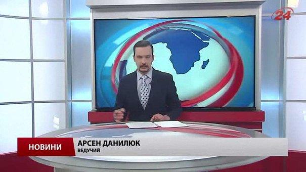 Головні новини Львова за 10 лютого
