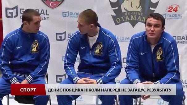 Завтра у Львові «Українські отамани» вийдуть на ринг із «Турецькими завойовниками»