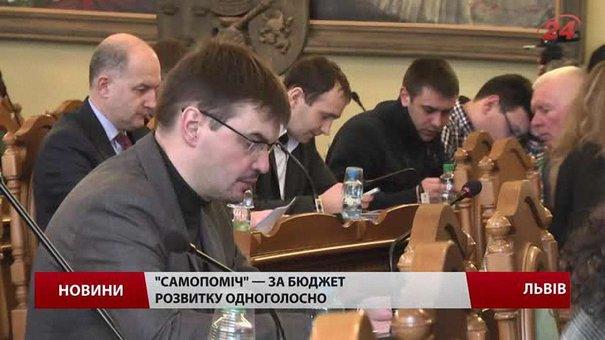 Бюджет розвитку міста змусив львівських депутатів сперечатись