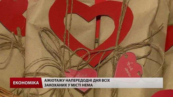 До Дня всіх закоханих у Львові немає ажіотажу