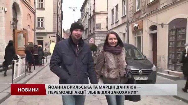 Переможцями акції «Вікенд для закоханих» стала пара з Кракова