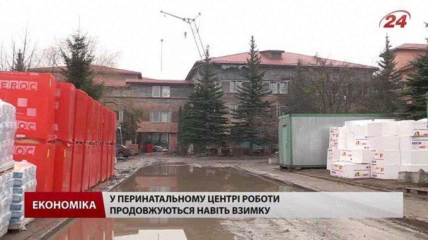 Реконструкцію перинатального центру у Львові обіцяють цьогоріч завершити