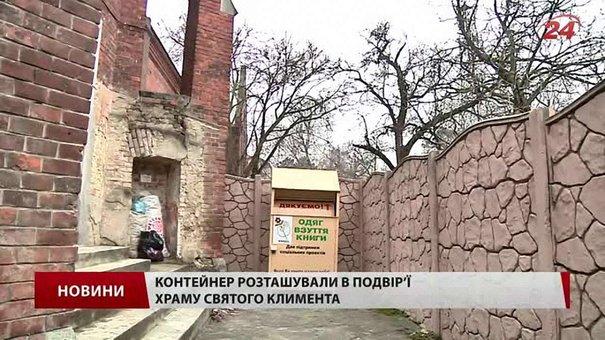 У Львові встановили ще два контейнери для вживаного одягу та взуття