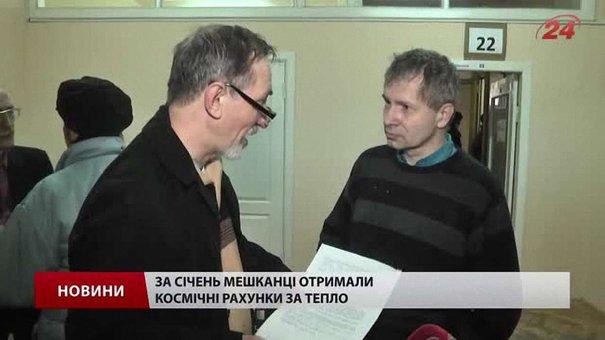 У «Львівтеплоенерго» пояснили причини космічних рахунків за січень