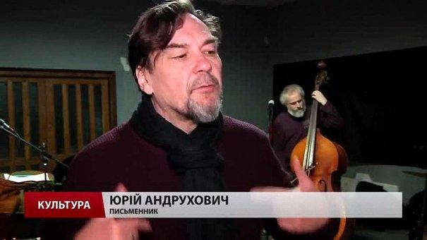 Юрій Андрухович та польсько-українські митці готують проект «Антонич удома»