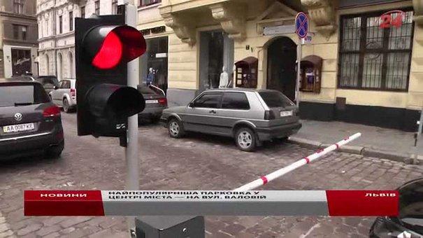 У Львові на три місяці впровадять експериментальні тарифи на паркування