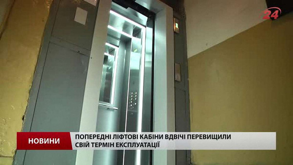 У центрі Львова замінили старі ліфти, якими мешканці боялися користуватися