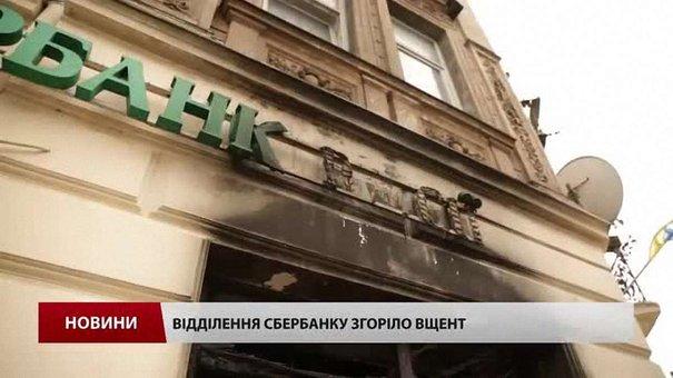 «Коктейлі Молотова» у російські банки кидали люди у балаклавах