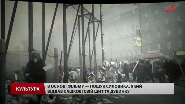 Фільм «Бранці», що розвіює міфи про Майдан, показують у Львові
