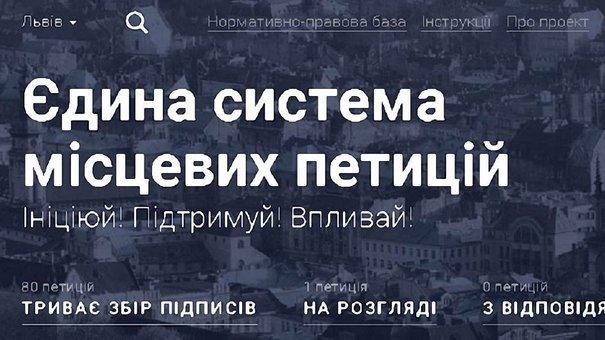 Перша петиція до Львівської міськради набрала потрібну кількість голосів