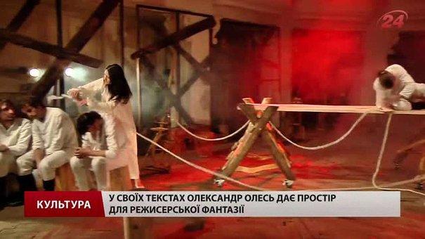 У львівському театрі «Воскресіння» ставлять виставу за п'єсами Олександра Олеся