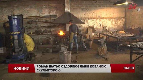 Львівський коваль створює рухомі скульптури