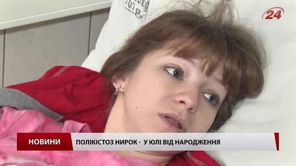 27-річна львів'янка, якій видалили дві нирки, потребує допомоги небайдужих