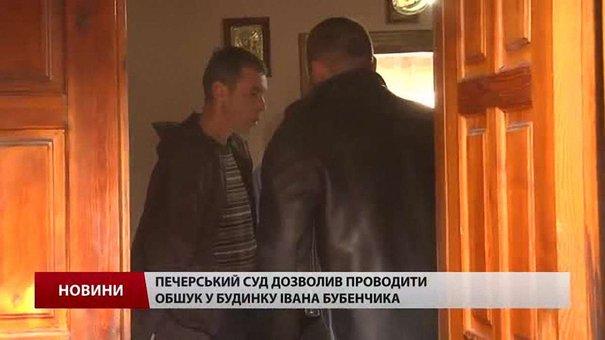 Слідчі Генпрокуратури не знайшли зброї у помешканні львів'янина Івана Бубенчика