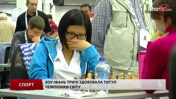 Хоу Іфань пробує українську їжу та готується до змагань у готельному номері
