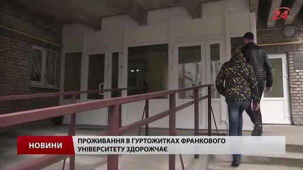 У Львівському університеті ім. Франка здорожчає проживання  в гуртожитках