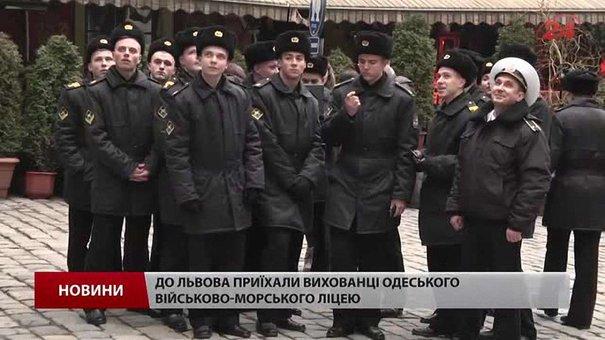 Вихованці Одеського військово-морського ліцею відвідали Львів