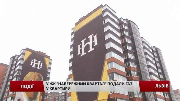 У ЖК «Набережний квартал» подали газ у квартири