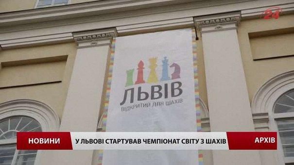 Львів перетворився на шахову столицю