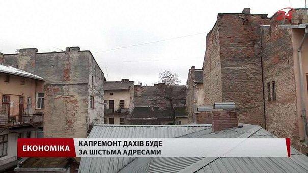 Один район Львова може зекономити майже ₴195 тис. на ремонті дахів