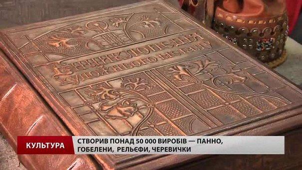 Від доторку львівського митця Володимира Сидоренка оживає шкіра