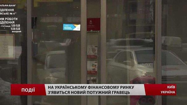 На українському фінансовому ринку з'явиться новий потужний гравець