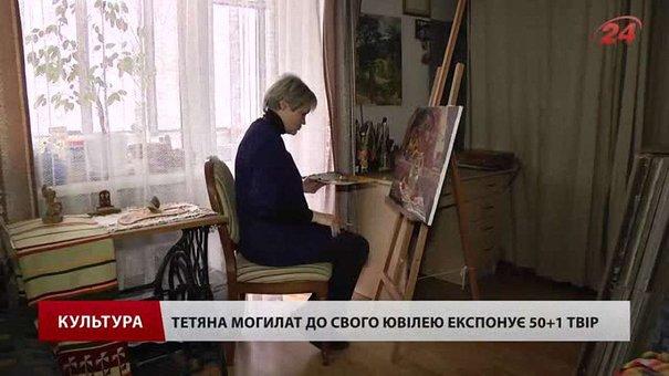 Львівська художниця Тетяна Могилат запрошує на виставку до свого ювілею