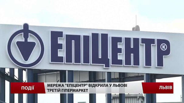 Мережа «Епіцентр» відкрила у Львові третій гіпермаркет
