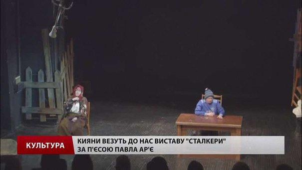 Київ та Франківськ везуть до Львова вистави «Сталкери» та «Слава героям»