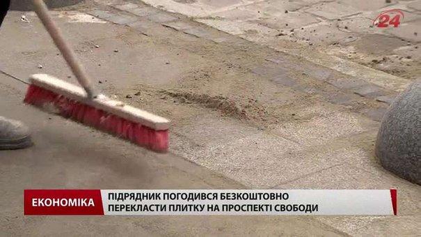 Плитку в центрі Львова перекладають з вини не тільки підрядника