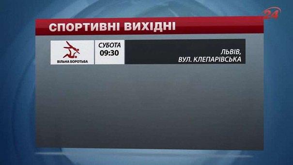 На вихідних у Львові гратимуть у футбол і теніс та змагатимуться борці