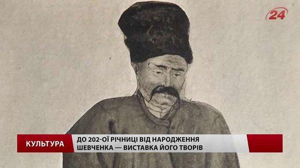 Львівський національний музей виставив оригінальні твори Шевченка