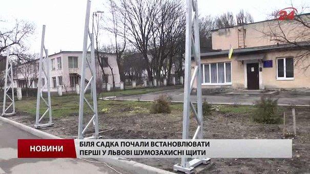У Львові на вулиці Липинського почали встановлювати шумозахисний щит