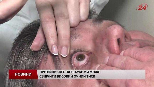 У Львові триває щорічна акція із раннього виявлення глаукоми