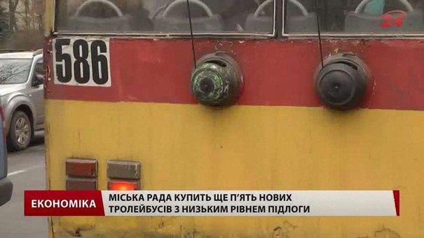 У бюджеті розвитку Львова на нові тролейбуси заклали ₴25 млн