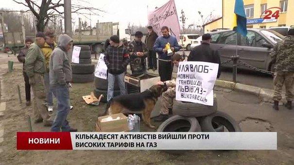 Ні тарифному геноциду – активісти вийшли під стіни «Львівгазу»