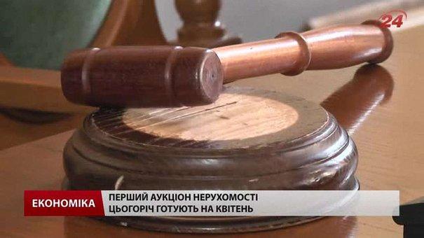 Львівська мерія продасть на аукціоні шість об'єктів нерухомості