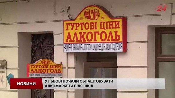Львівських школярів провокують купувати алкоголь