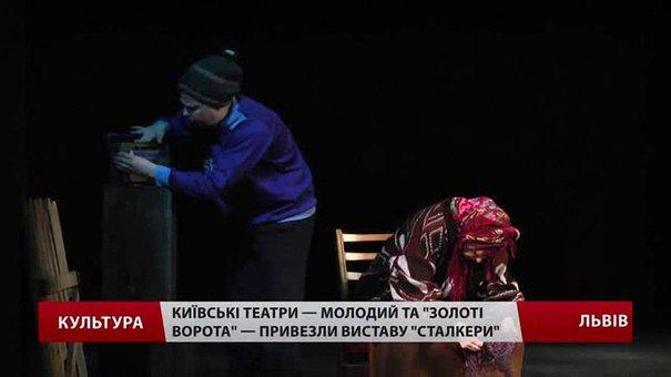 Київські театрали показали у Львові виставу про чорнобильських «сталкерів»