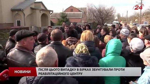 У Бірках всім селом вийшли виганяти реабілітаційний центр