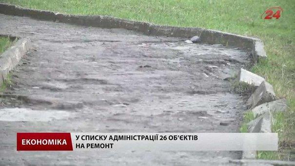У Шевченківському районі Львова відремонтують зруйновані дороги