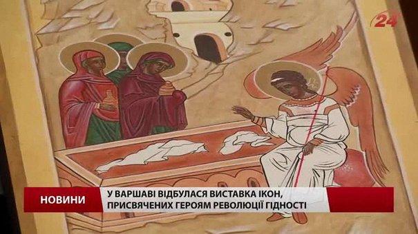 Львівським військовим шпиталям передали польські ікони