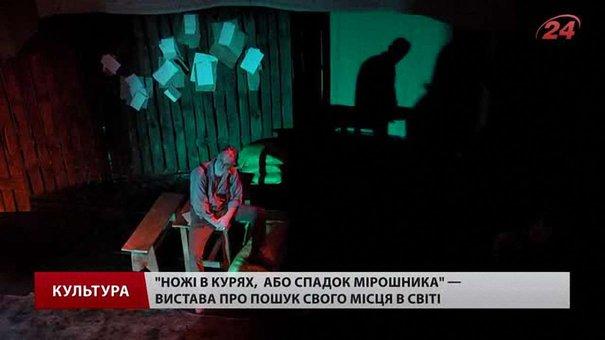 Вистава курбасівців «Ножі в курях» у Львові створила ажіотаж