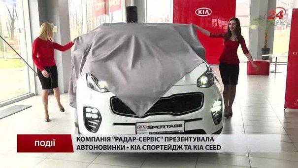 Компанія «Радар-сервіс» презентувала автоновинки – KІА Sportage та КІА Сeed