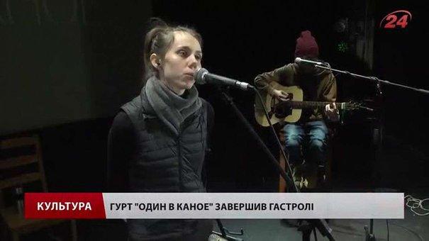 Львівський гурт «Один в каное» завершив гастролі містами України