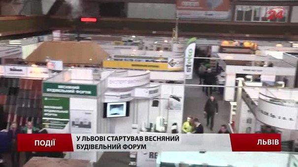 У Львові стартував «Весняний будівельний форум»