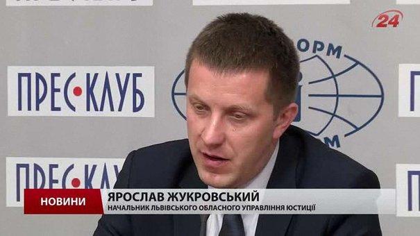 Понад 100 чиновників органів юстиції Львівщини залишаться без посад