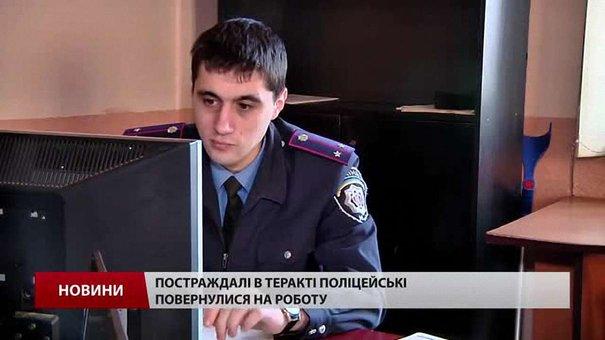Постраждалі в теракті у Львові дільничні повернулися на роботу
